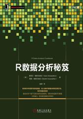 R数据分析秘笈