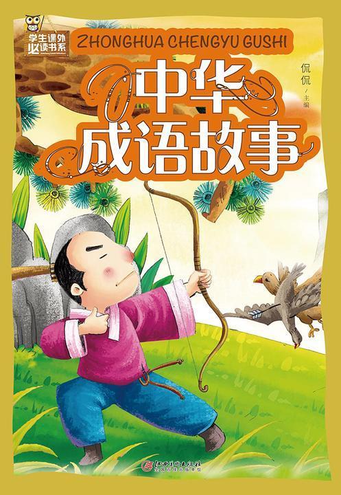 中华成语故事(彩图)