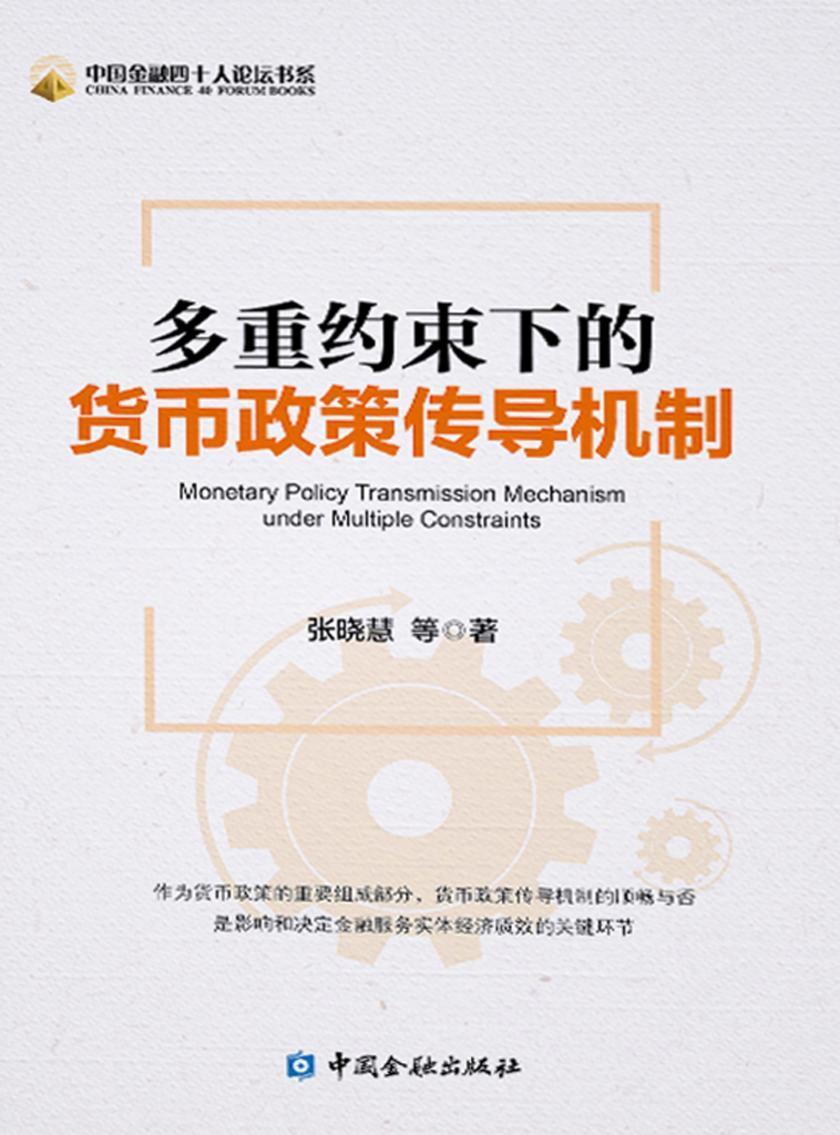 多重约束下的货币政策传导机制(中国金融四十人论坛书系)