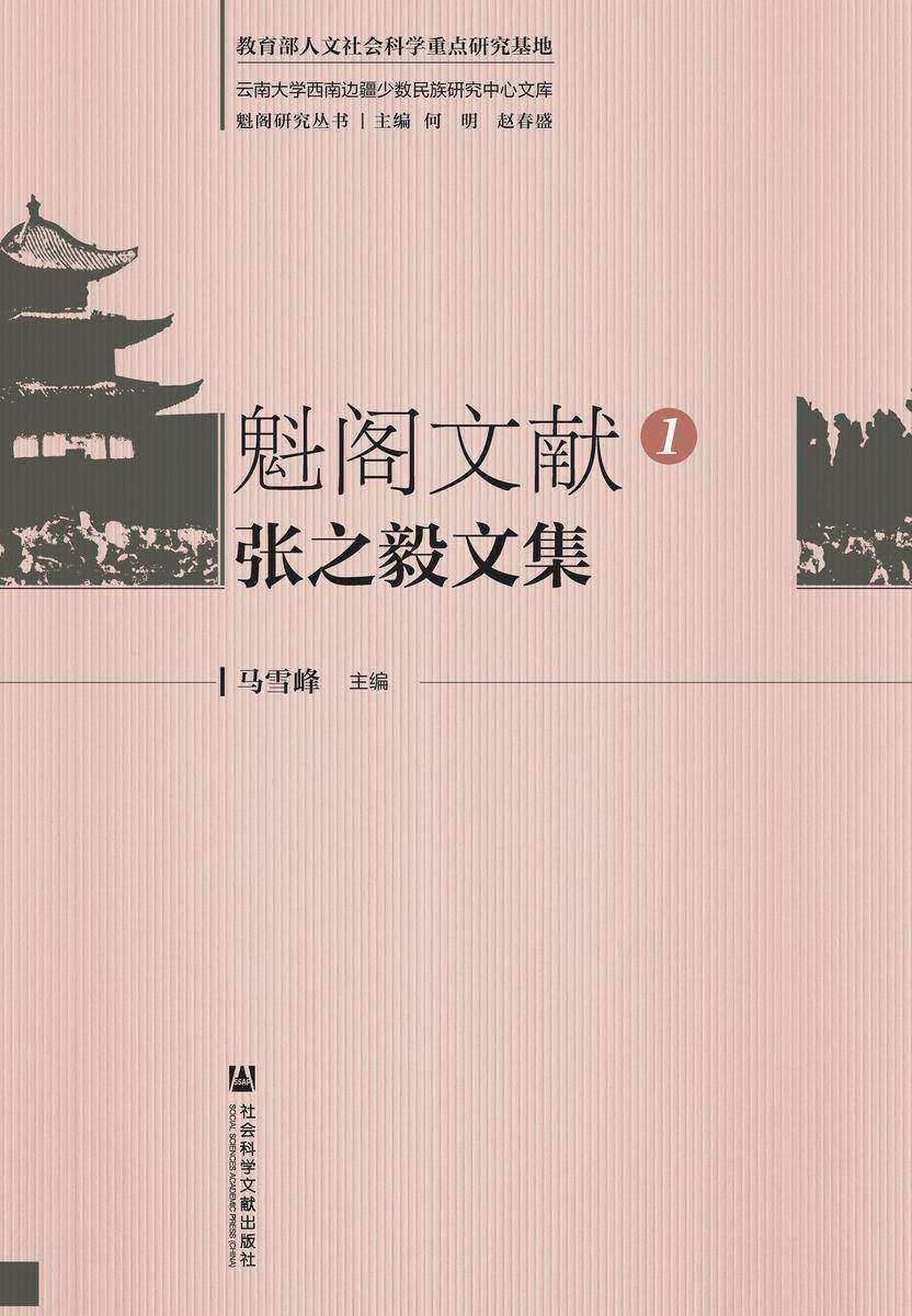 魁阁文献(全4册)
