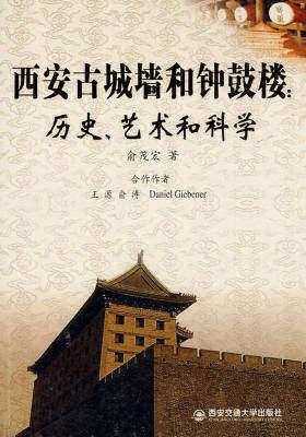 西安古城墙和钟鼓楼:历史、艺术和科学