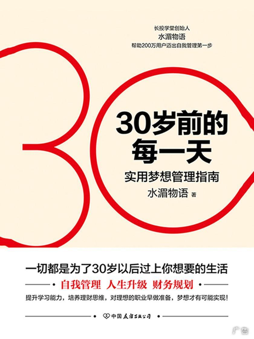 30岁前的每一天:超实用梦想管理指南(新版)