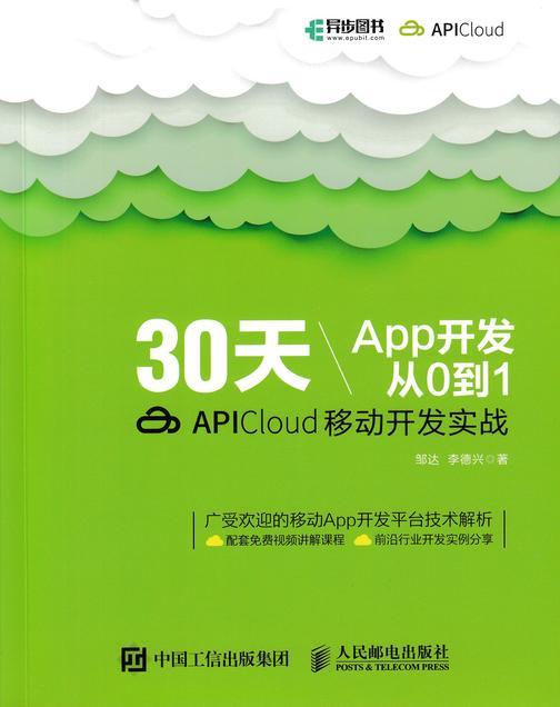 30天App开发从0到1:APICloud移动开发实战