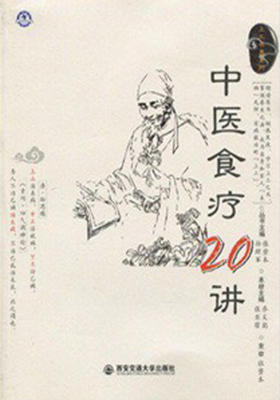 中医食疗20讲(上工书房系列)