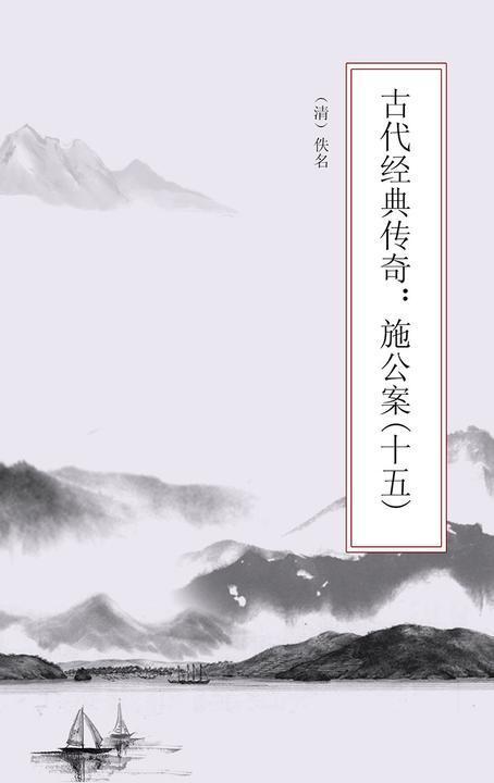 古代经典传奇:施公案(十五)