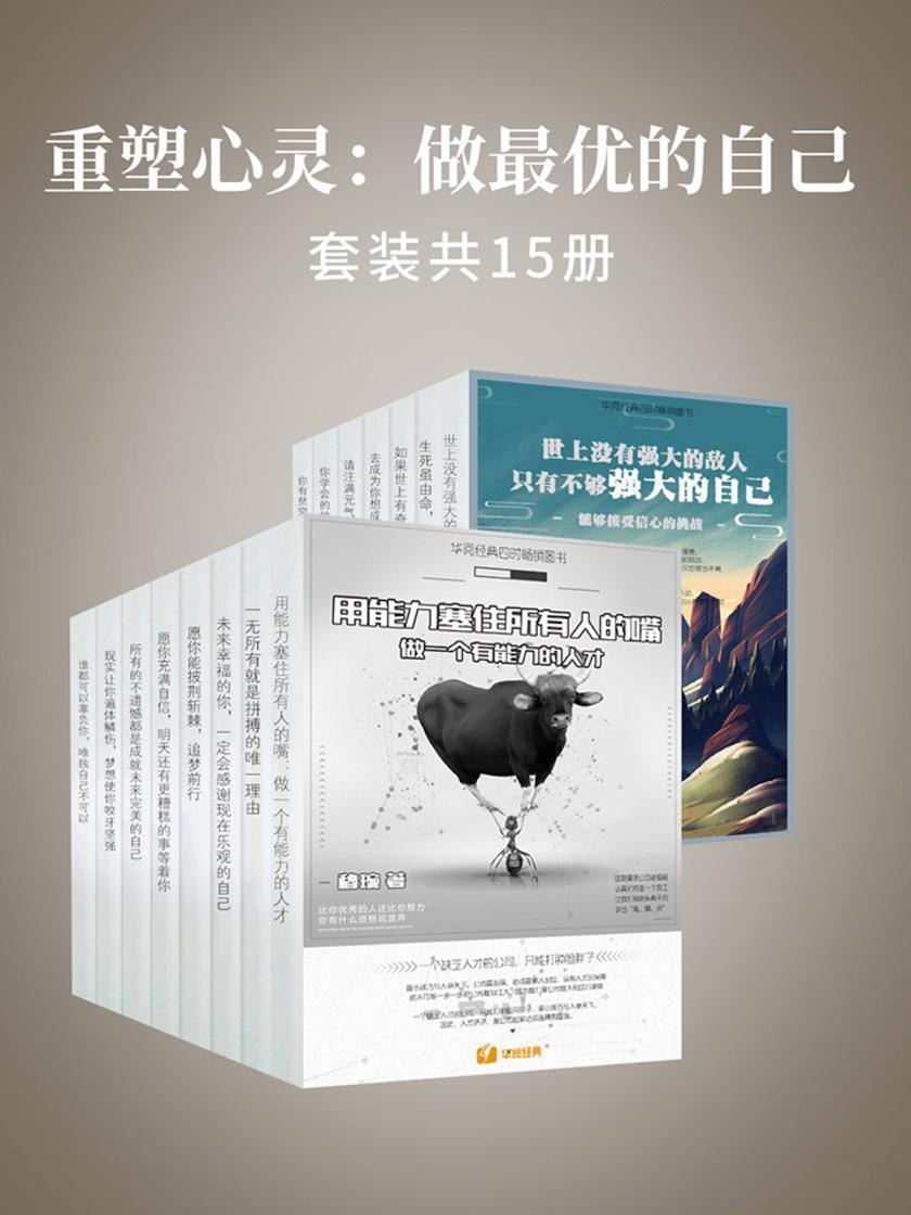 重塑心灵:做最优的自己(套装共15册)