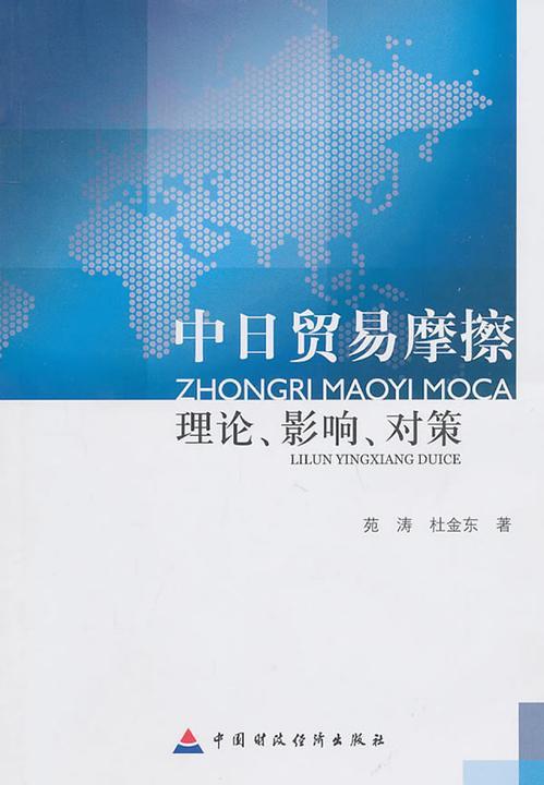 中日贸易摩擦:理论、影响、对策