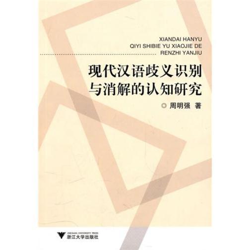 现代汉语歧义识别与消解的认知研究
