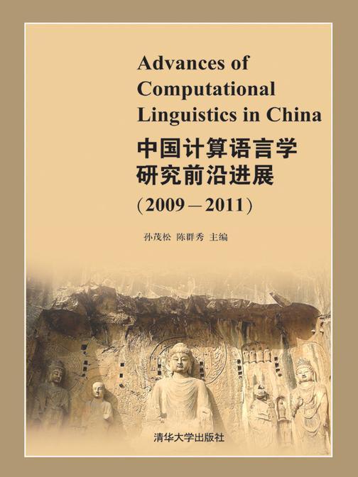 中国计算语言学研究前沿进展(2009-2011)(仅适用PC阅读)