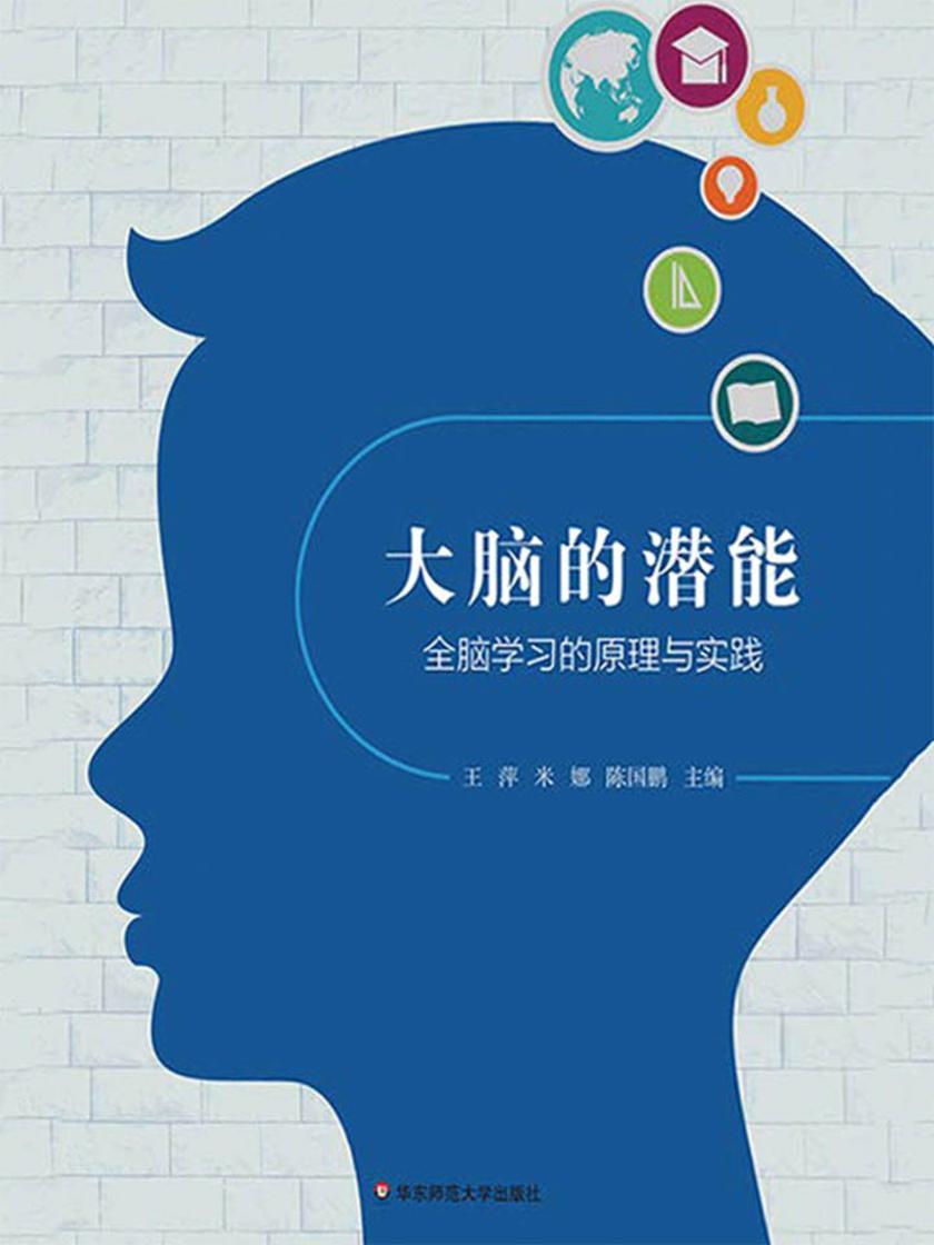 大脑的潜能——全脑学习的原理与实践