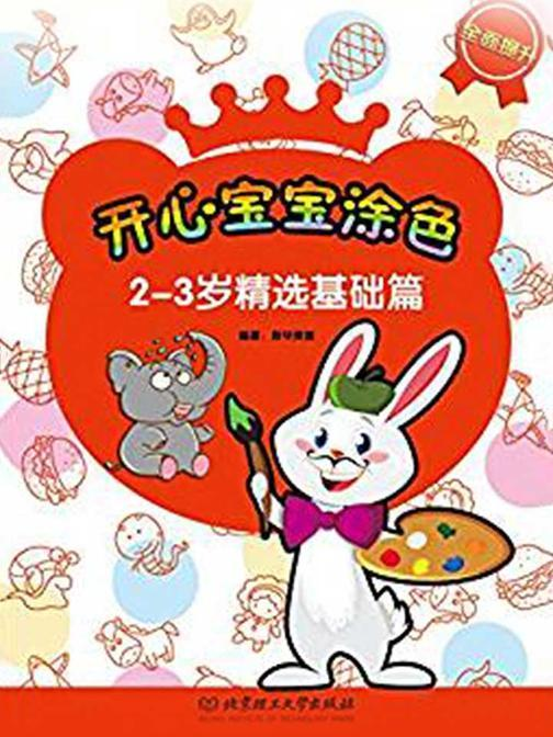 开心宝宝涂色系列——2-3岁精选基础篇