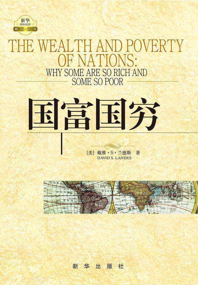 """国富国穷(查理?芒格的书单,作者从地理、文化、政治体制和意识形态等多个角度以经济学""""全球通史""""的方式论述现今世界各国贫富分布的原由,被西方学界称誉为划时代的《新国富论》)"""