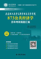[3D电子书]圣才学习网·大连理工大学公共管理与法学学院873公共经济学历年考研真题汇编(仅适用PC阅读)