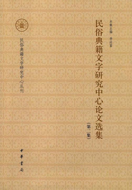 民俗典籍文字研究中心论文选集(第二集)