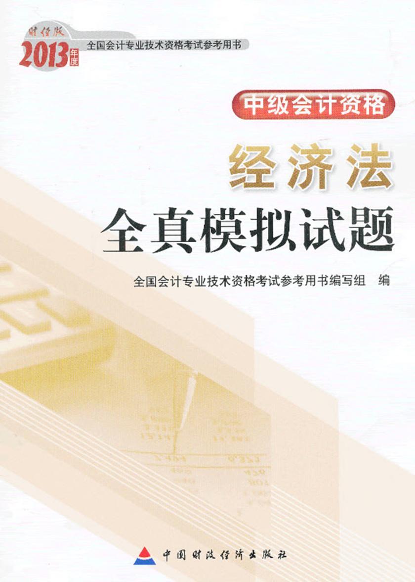 经济法全真模拟试题(中级会计资格(2013年版))