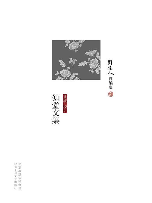 周作人自编集:知堂文集