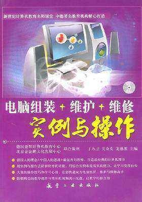 电脑组装+维护+维修实例与操作(仅适用PC阅读)
