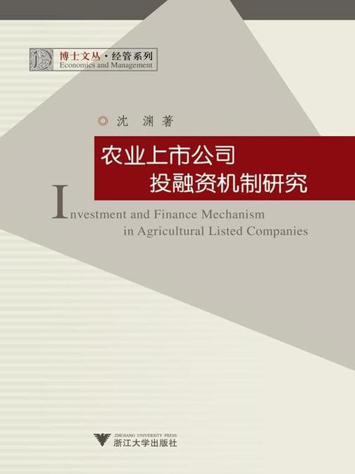 农业上市公司投融资机制研究