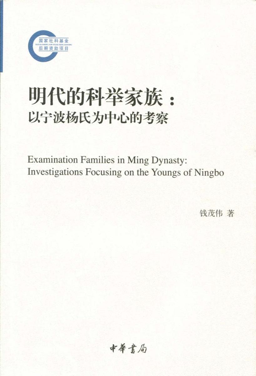 明代的科举家族:以宁波杨氏为中心的考察