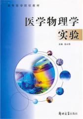 医学物理学实验(仅适用PC阅读)