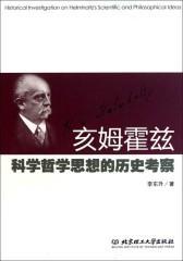 亥姆霍兹科学哲学思想的历史考察