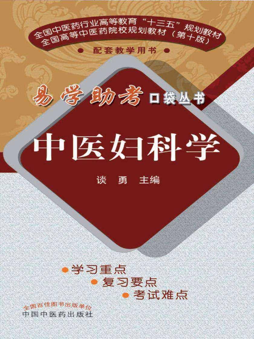 中医妇科学(十三五)