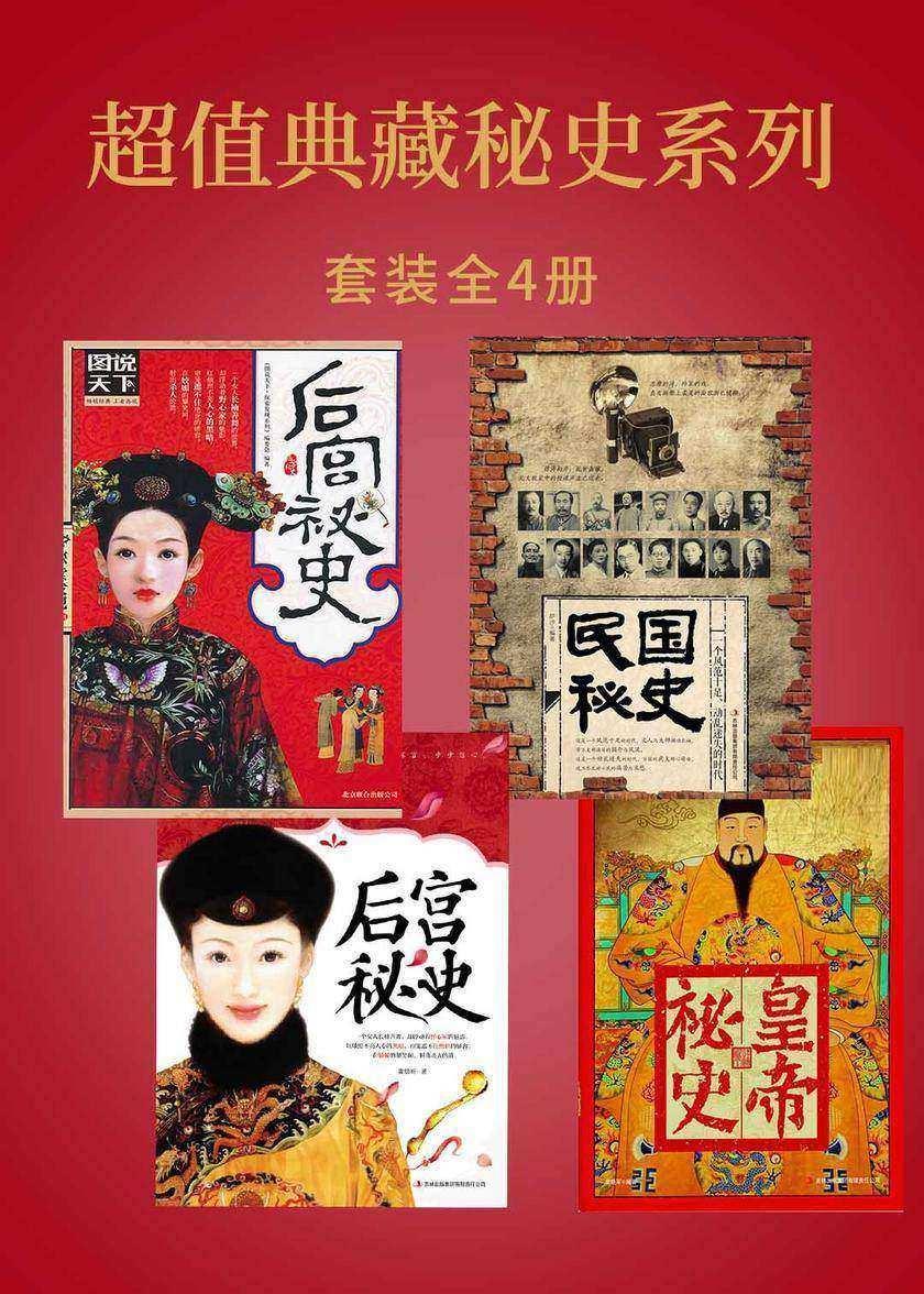 超值典藏秘史系列(套装全4册)