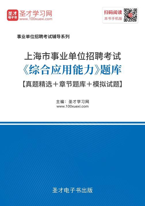 上海市事业单位招聘考试《综合应用能力》题库【真题精选+章节题库+模拟试题】