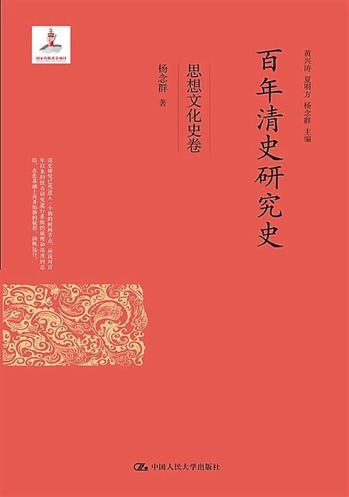 百年清史研究史·思想文化史卷