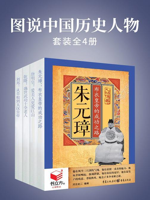图说中国历史人物(套装全4册)
