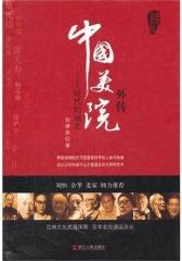 中国美院外传——时代的颜色(试读本)