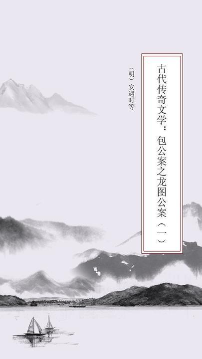 古代传奇文学:包公案之龙图公案(一)