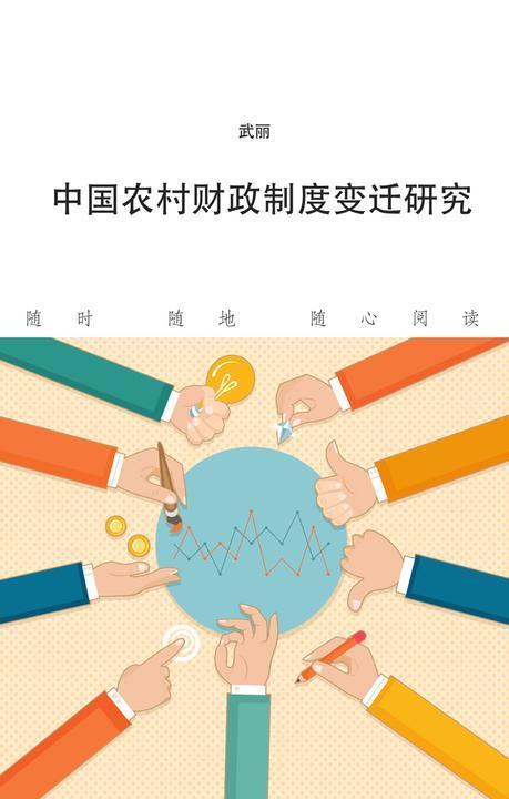 中国农村财政制度变迁研究