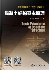 混凝土结构基本原理