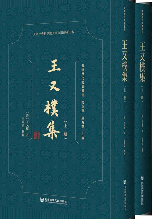 王又樸集(全2册)