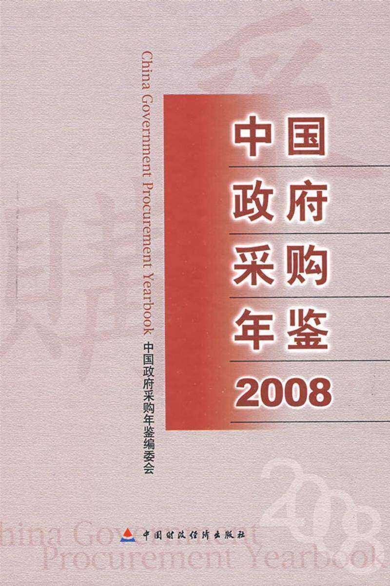 中国政府采购年鉴(2008)