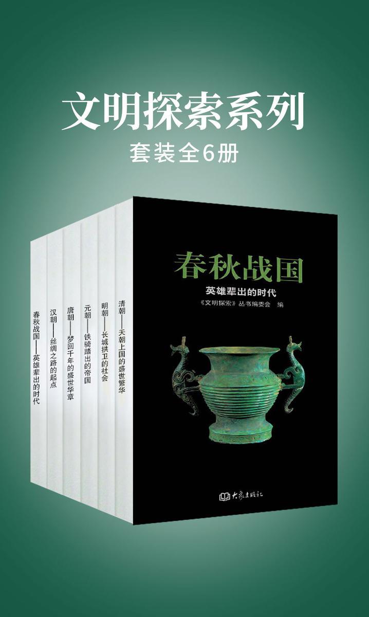文明探索系列(套装全6册)