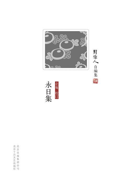 周作人自编集:永日集