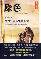 原色:当代中国人情感实录(试读本)