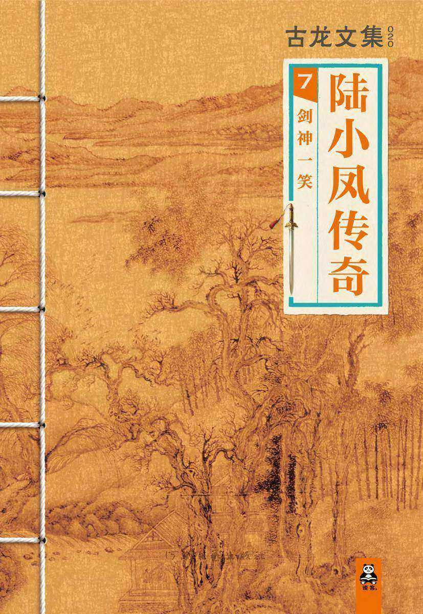 古龙文集·陆小凤7:剑神一笑