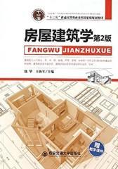 房屋建筑学