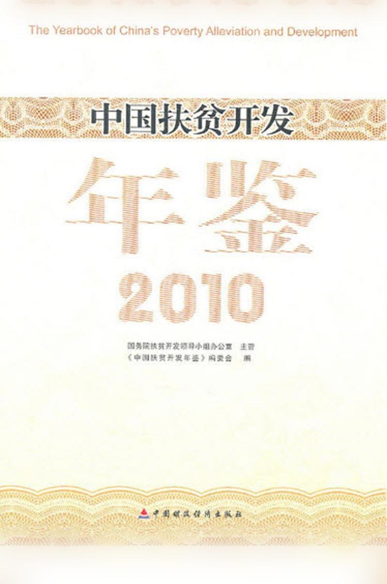 中国扶贫开发年鉴(2010)