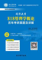 [3D电子书]圣才学习网·同济大学818管理学概论历年考研真题及详解(仅适用PC阅读)