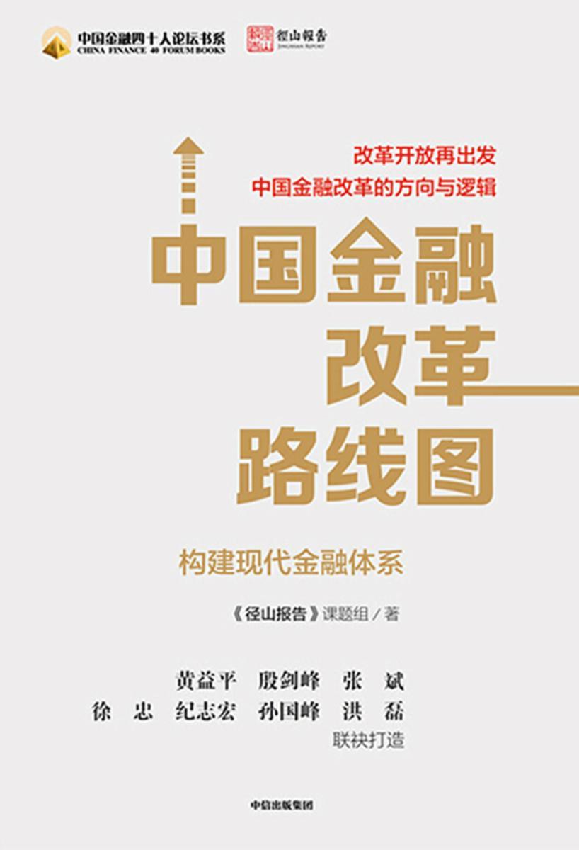中国金融改革路线图——构建现代金融体系(中国金融四十人论坛书系)