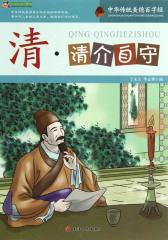中华传统美德百字经·清:清介自守