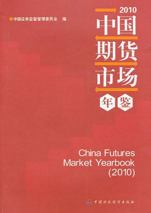 中国期货市场年鉴(2010)