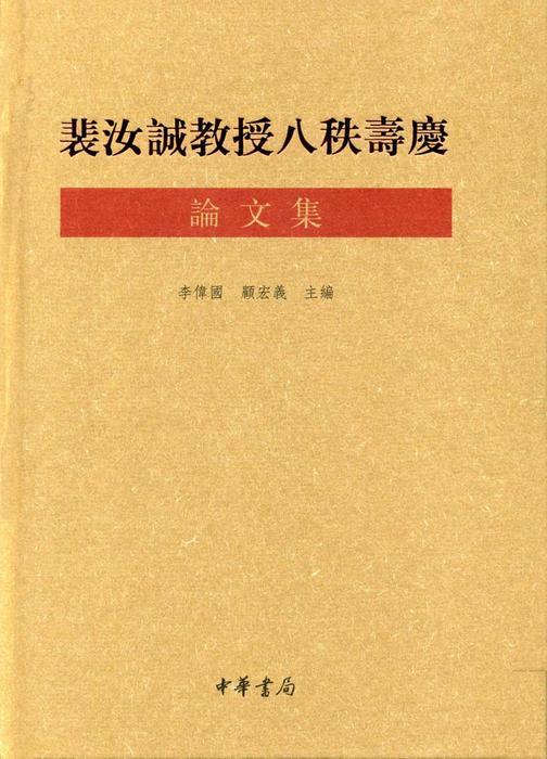 裴汝诚教授八秩寿庆论文集