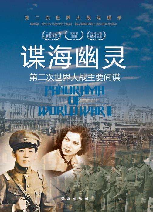 谍海幽灵:第二次世界大战主要间谍