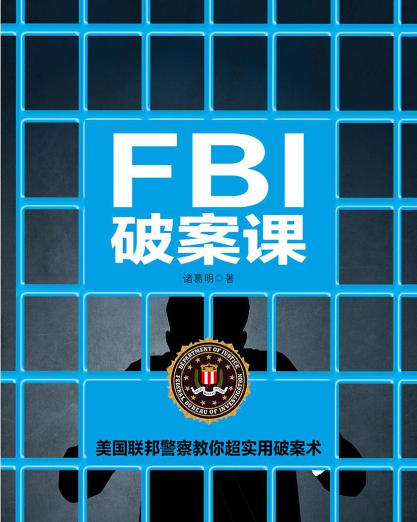 FBI破案课