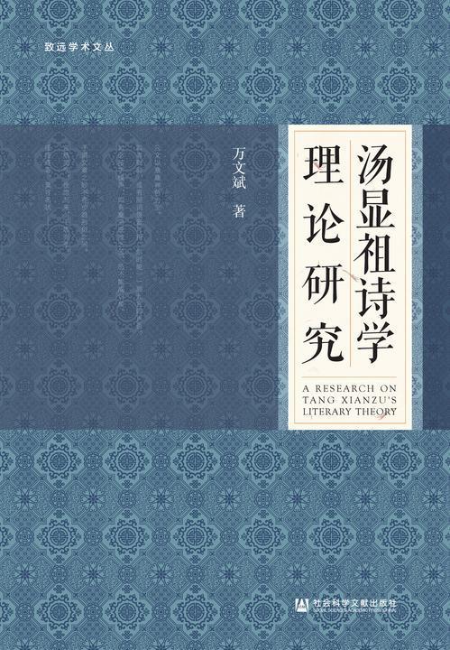 汤显祖诗学理论研究